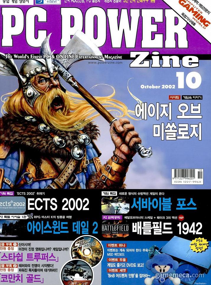 '크아 어드벤처' 광고가 실린 제우미디어 PC파워진 2002년 10월호 (사진출처: 게임메카 DB)