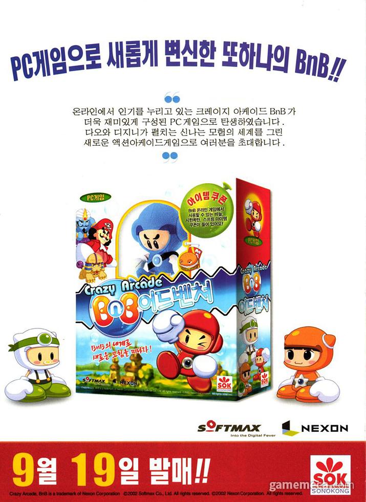 '크레이지 아케이드 비엔비 아케이드' 광고 (사진출처: 게임메카 DB)