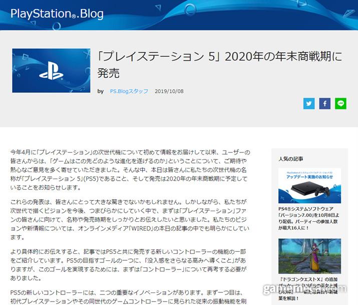 소니가 차세대 콘솔명 'PS5'를 확정짓고, 발매 시기를 2020년 연말로 공개했다 (자료출처: PS 일본 공식 블로그)