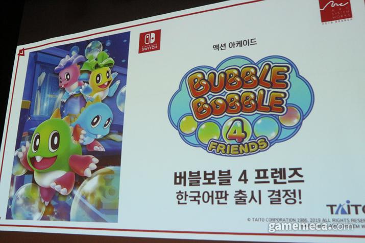 '버블보블 4 프렌즈'는 31년 만에 한국어화가 진행될 예정이며 (사진: 게임메카 촬영)