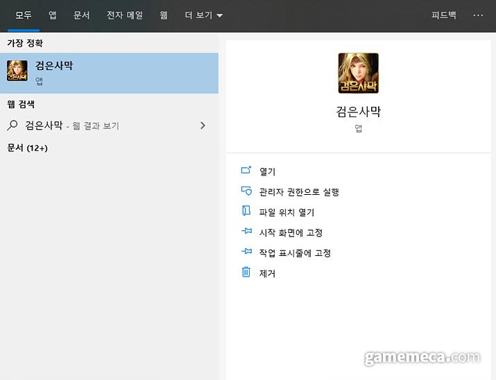 '검은사막' 삭제 버튼을 클릭하면 (사진: 게임메카 촬영)