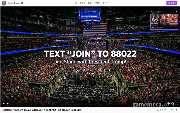 도널드 트럼프 대통령이 개설한 트위치 채널 (사진출처: 트럼프 트위치 채널)