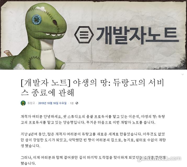 '듀랑고' 서비스 종료 안내문 (사진출처: '듀랑고' 공식 SNS)