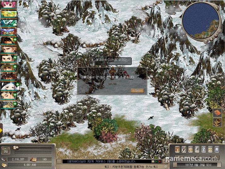 물론 배가 고프다고 전투를 할 수 없는 상황은 똑같았다 (사진: 게임메카 촬영)