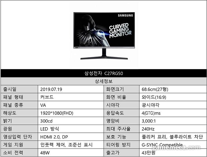 C27RG50 스펙 (자료: 제품 공식 홈페이지)