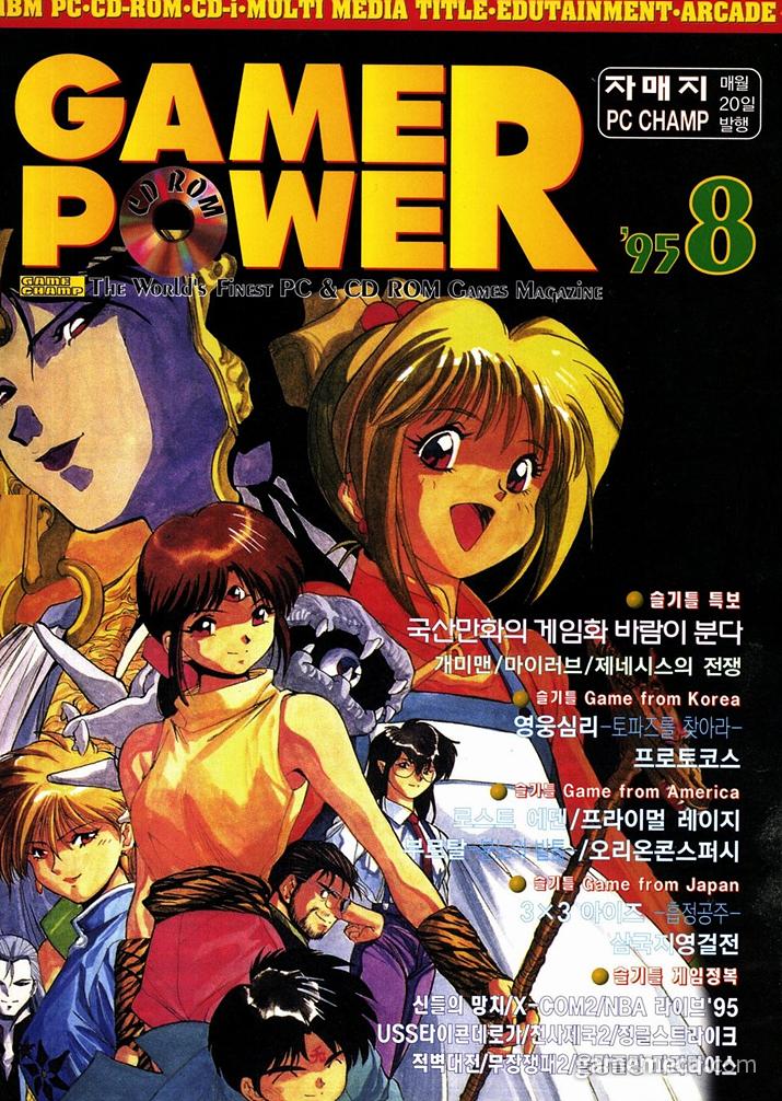 마이러브 게임 광고가 실린 제우미디어 게임파워 1995년 8월호 (사진출처: 게임메카 DB)