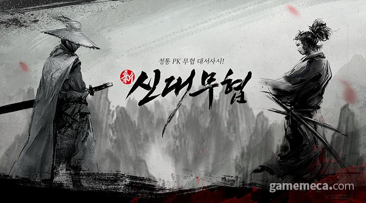 신대무협 (사진제공: 봄날소프트)