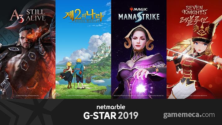 넷마블 지스타 2019 라인업 4종 (사진제공: 넷마블)