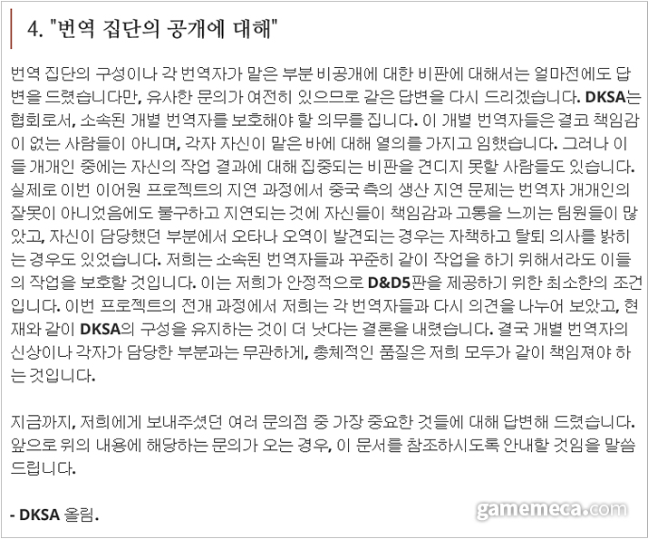 DKSA측의 공식 해명문 중 번역 관련 문단 (자료출처: DKSA 공식 홈페이지)