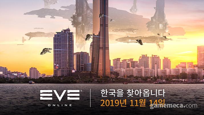 한국어 서비스를 시작하는 이브 온라인 (사진제공: 펄어비스)