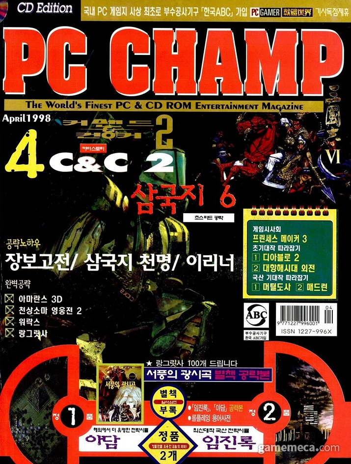 프린세스 메이커 3 광고가 실린 제우미디어 PC챔프 1998년 4월호 (사진출처: 게임메카 DB)