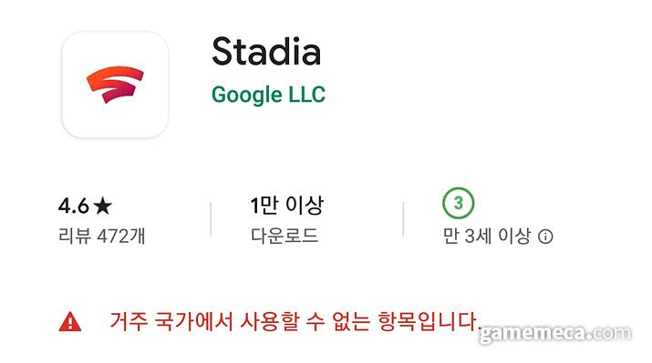 구글 '스태디아' 사전다운로드 시작 (사진: 게임메카 촬영)
