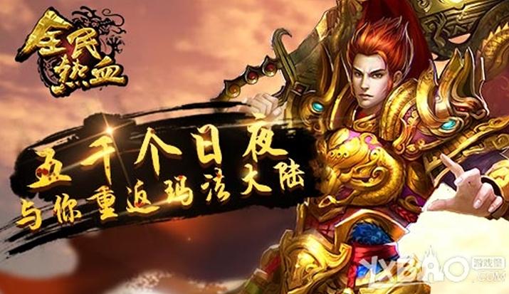 미르 IP를 불법으로 사용했다가 적발된 중국 모바일게임 '전민열혈' (사진출처: yxbao.com)