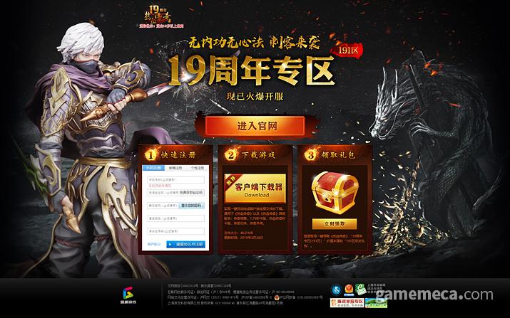 중국에서 샨다(셩취)가 서비스 중인 미르의 전설 2(열혈전기) PC 온라인게임 (사진출처: 게임 공식 사이트)