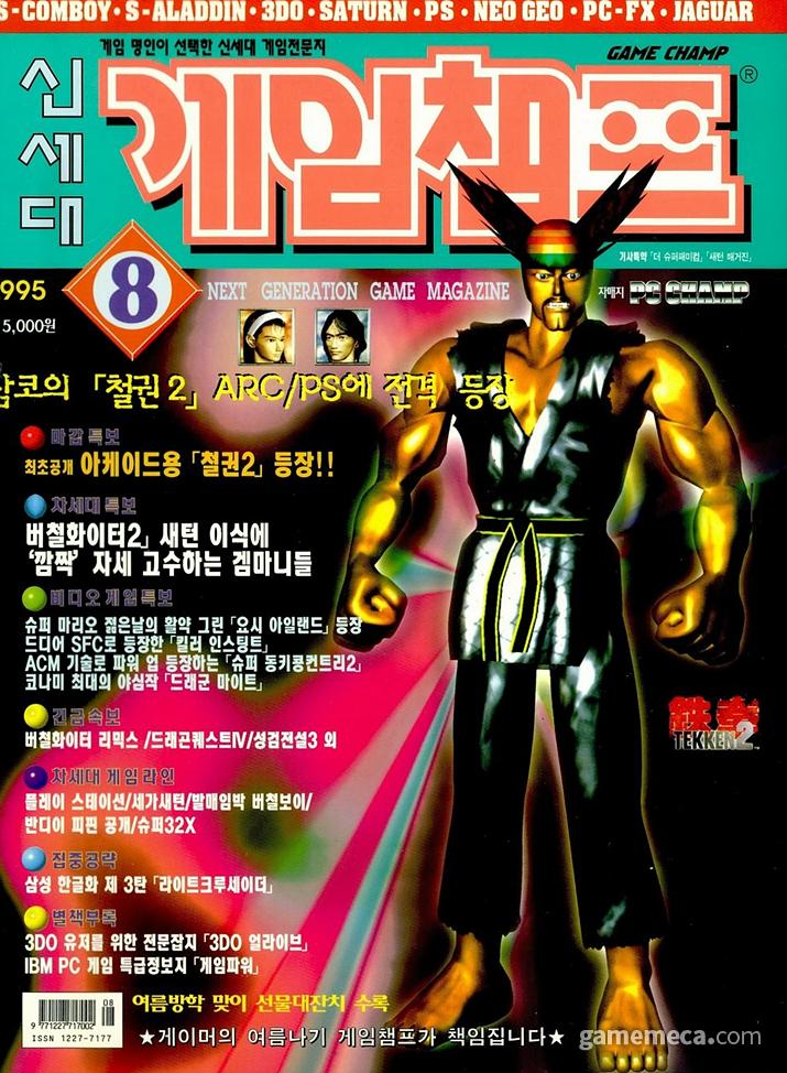 어뮤즈월드 게임쇼 1회 광고가 실린 제우미디어 게임챔프 1995년 8월호 (사진출처: 게임메카 DB)