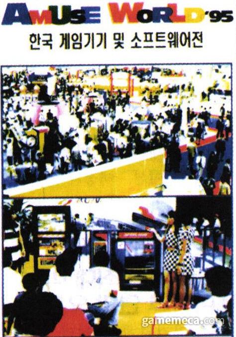 당시 게임잡지에 조그맣게 실린 1회차 행사 전경 (사진출처: 게임메카 DB)