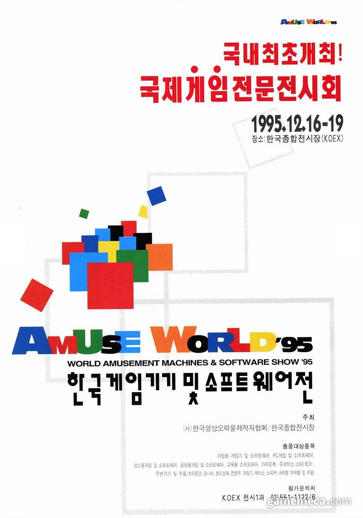 제 1회 어뮤즈먼트 게임쇼 개최 광고 (사진출처: 게임메카 DB)