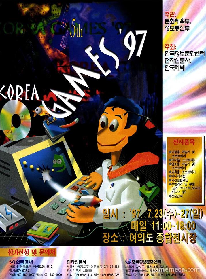 1997년 마지막으로 열린 코리아 게임즈 전시회 (사진출처: 게임메카 DB)