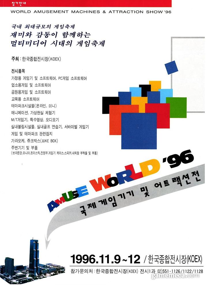 제 2회 어뮤즈월드 게임쇼 개최 광고 (사진출처: 게임메카 DB)
