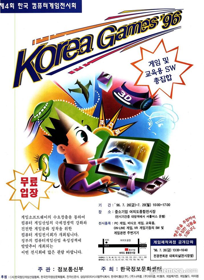1992년 컴퓨터 관련 전시회로 시작한 코리아 게임즈 (사진출처: 게임메카 DB)