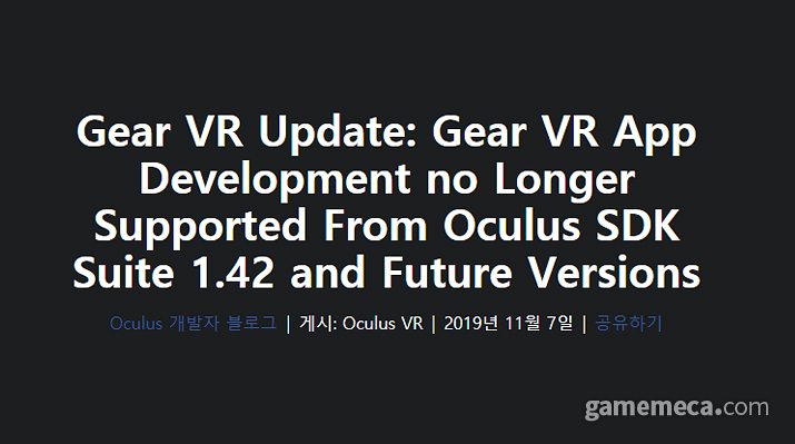 기어 VR 개발 지원이 중단됐다 (사진출처: 오큘러스 공식 블로그)