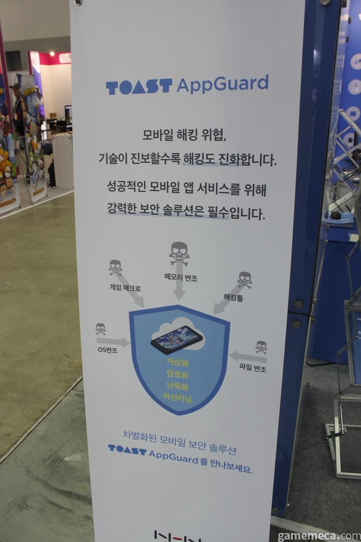 지스타 B2B관 NHN 부스에 있는 앱가드 관련 입간판 (사진: 게임메카 촬영)