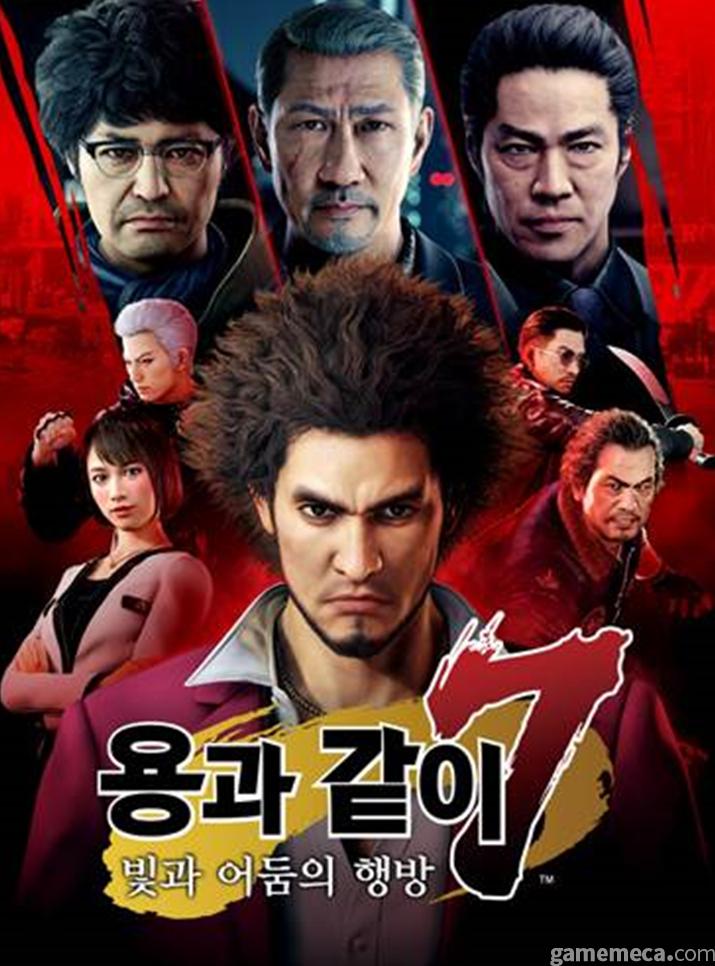 Like a dragon 7 (Photo credit: Sega Publishing Korea)