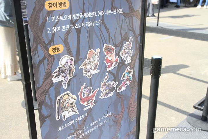 미스트오버 스티커는 게임 플레이만 하면 받을 수 있다 (사진: 게임메카 촬영)