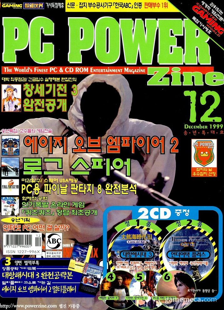 '쌈장' 이기석 코넷 광고가 실린 제우미디어 PC파워진 1999년 12월호 (사진출처: 게임메카 DB)