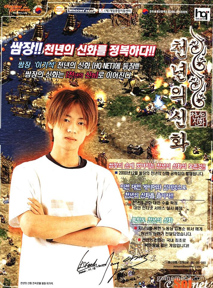 천년의 신화 광고에도 출연한 이기석 (사진출처: 게임메카 DB)
