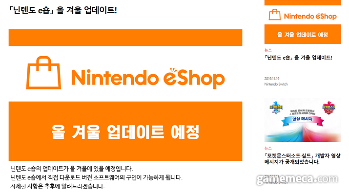 국내 닌텐도 e숍에서도 게임 직접 구매가 가능하도록 바뀐다 (사진출처: 한국닌텐도 공식 웹페이지)