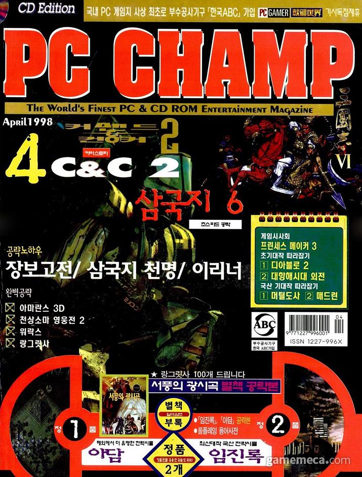 어쩐지 저녁 광고가 실린 제우미디어 PC챔프 1998년 4월호 (사진출처: 게임메카 DB)