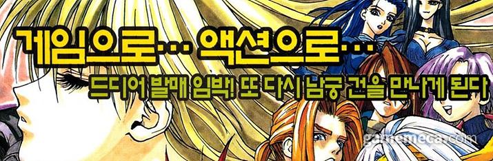 은근슬쩍 발매 임박으로 (사진출처: 게임메카 DB)