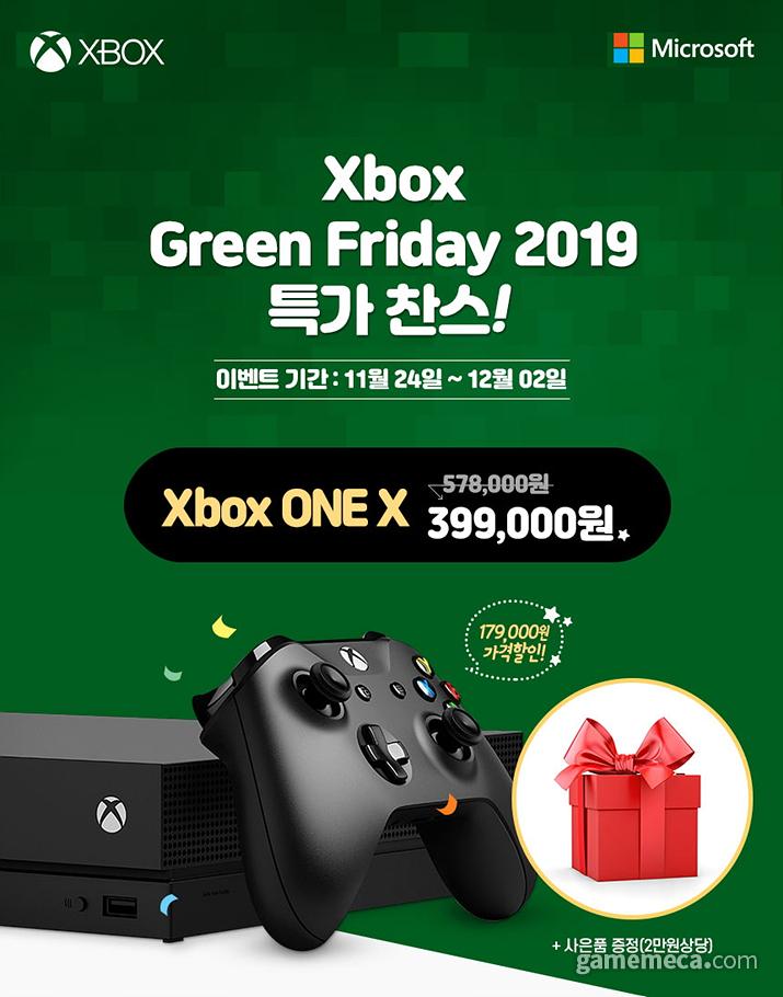 Xbox One X 할인행사 (사진제공: 인텍앤컴퍼니)