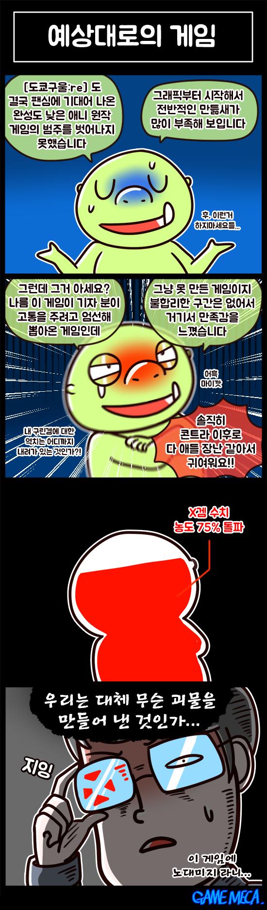 도쿄구울 re
