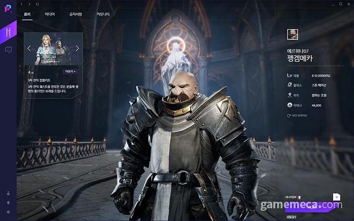 '퍼플'로 PC에서 실행한 리니지2M (사진: 게임메카 촬영)