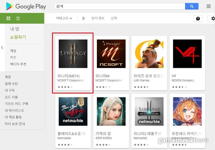 구글 매출 1위를 달성한 리니지2M (사진출처: 구글 플레이 스토어)