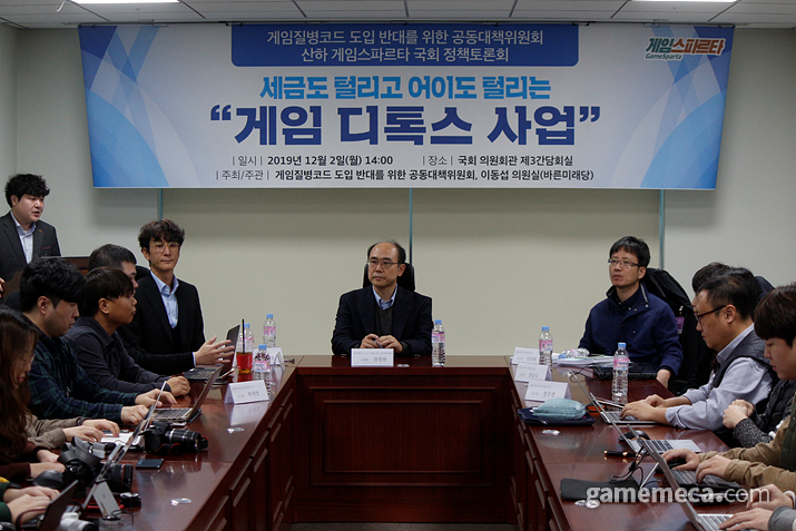 게임 디톡스 사업 분석 토론회 현장 (사진: 게임메카 촬영)