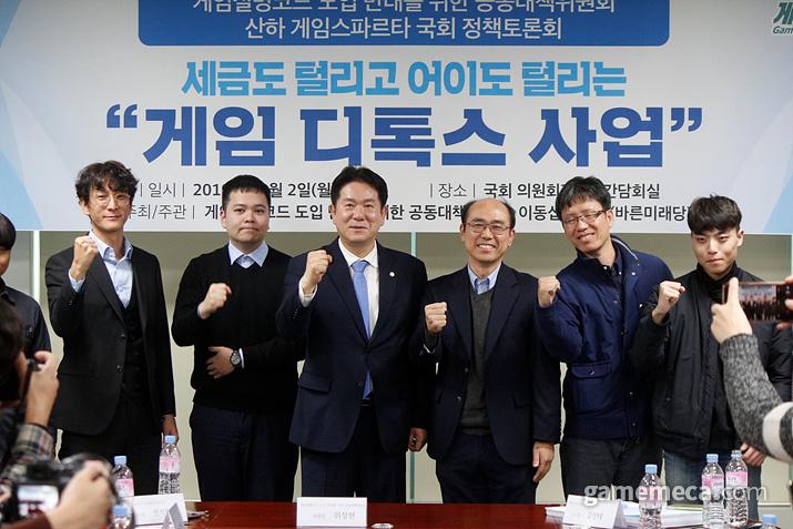 토론회 참가자들 단체 사진 (사진: 게임메카 촬영)