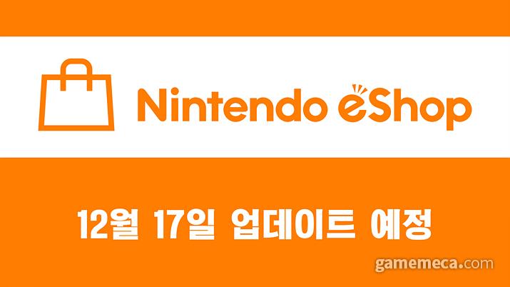 닌텐도 e숍 업데이트 날짜 공지 (사진출처: 한국닌텐도 공식 사이트)