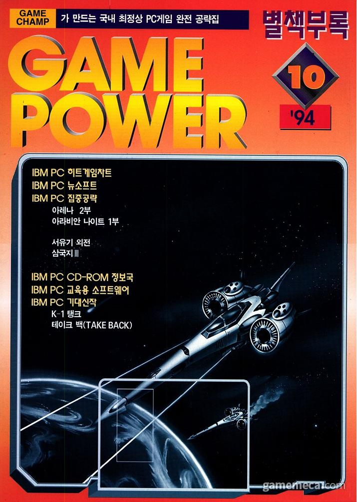 게임챔프 1994년 10월호 별책부록 '게임파워' (사진출처: 게임메카 DB)
