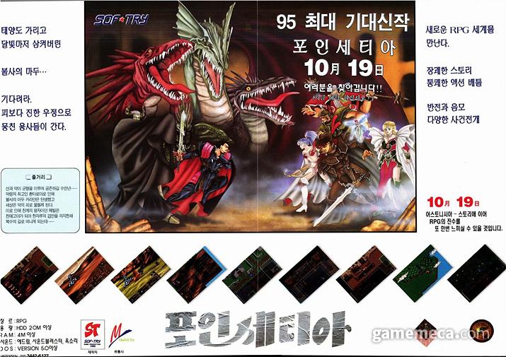 1995년 10월 포인세티아 광고 (사진출처: 게임메카 DB)