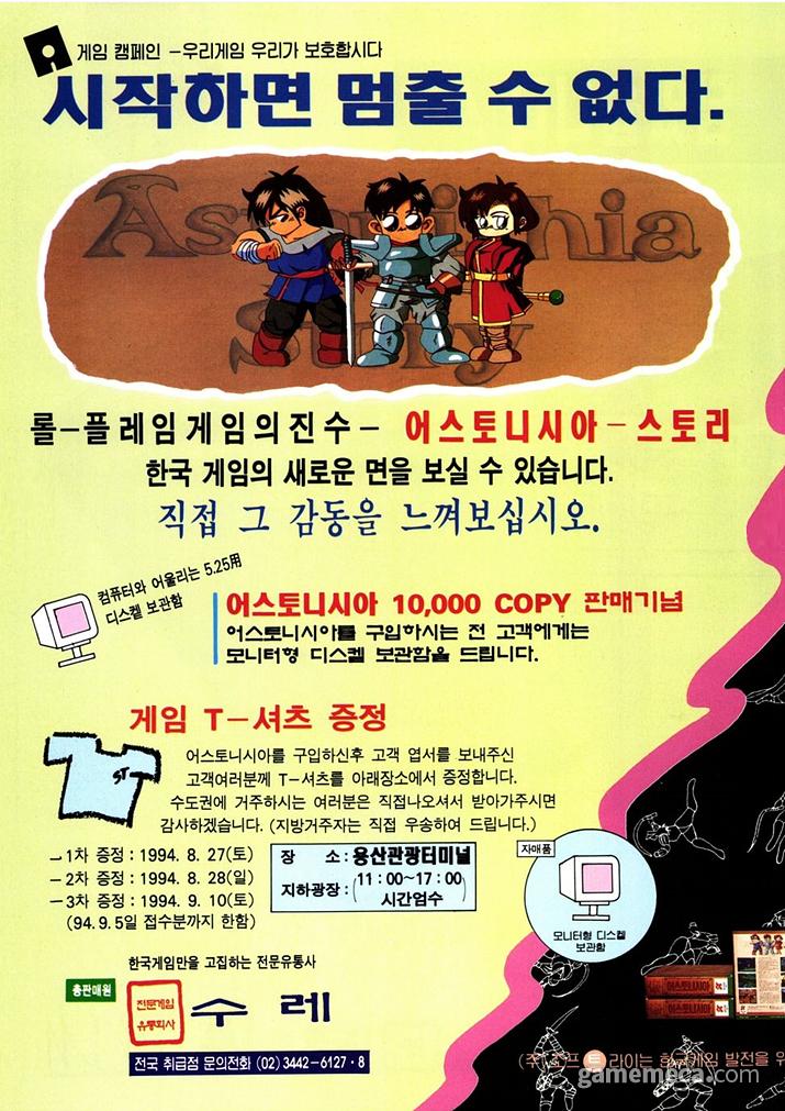 소프트라이에서 게재한 어스토니시아 스토리 1만 장 판매 기념 광고 (사진출처: 게임메카 DB)