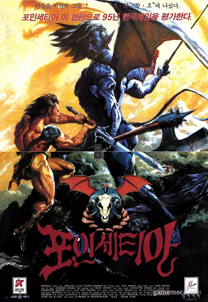 1995년 12월 포인세티아 광고 (사진출처: 게임메카 DB)