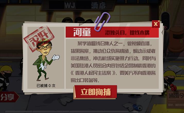 홍콩 시위 반대 여론이 높은 중국 본토에서 인기를 끌고 있다는 게임 '전 국민이 반역자와 싸우자(全民打漢奸)' (사진출처: thestandnews.com)