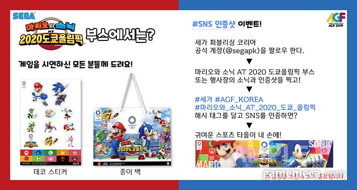 AGF 게임 2종 체험부스 소개 (사진제공: 세가퍼블리싱코리아)