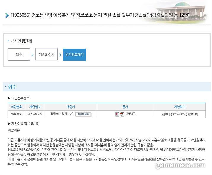 김장실 의원이 발의한 법안은 결국 폐기됐다 (사진출처: 의안정보시스템)