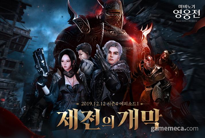 마비노기 영웅전 시즌 4 에피소드 1 (사진제공: 넥슨)