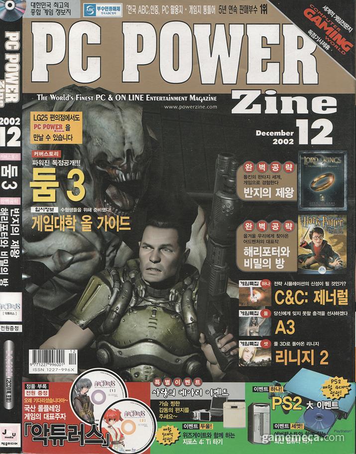뚝딱이 게임 광고가 실린 제우미디어 PC파워진 2002년 12월호 (사진출처: 게임메카 DB)