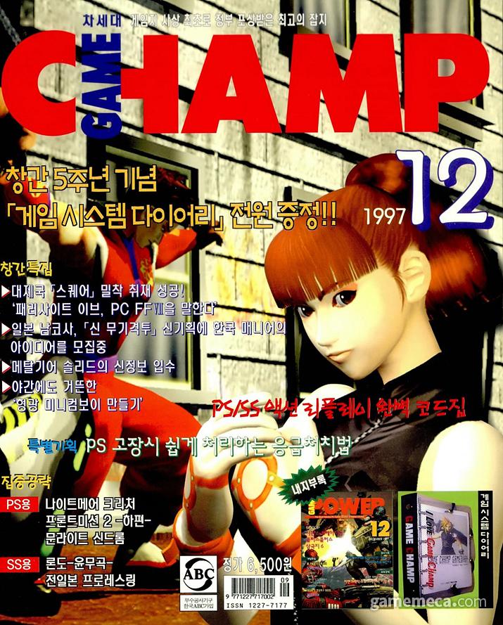 캡틴 광고가 실린 제우미디어 게임챔프 1997년 12월호 (사진출처: 게임메카 DB)